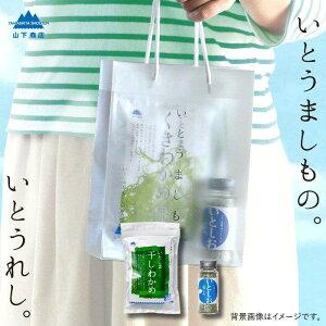 【ふるさと納税】糸島の乾物 海藻 いとうましもの(手さげ袋A)【山下商店】 MDL ANA017
