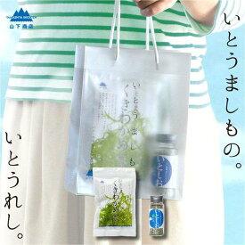 【ふるさと納税】糸島の乾物 海藻 いとうましもの(手さげ袋C)【山下商店】 MDL ANA018