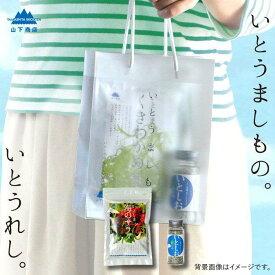 【ふるさと納税】糸島の乾物 海藻 いとうましもの(手さげ袋D)【山下商店】 MDL ANA019