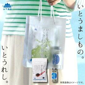 【ふるさと納税】糸島の乾物 海藻 いとうましもの(手さげ袋B)【山下商店】 MDL ANA020