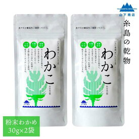 【ふるさと納税】糸島の乾物 海藻 わかこ -わかめの粉- 2袋【山下商店】MDL ANA024
