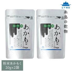 【ふるさと納税】糸島の乾物 海藻 あかもこ -あかもくの粉- 2袋【山下商店】MDL ANA026