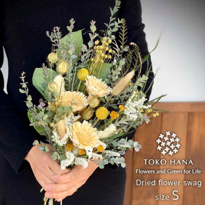 【ふるさと納税】AOC003糸島【tokohana】ドライフラワースワッグSサイズAOC003
