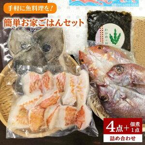 【ふるさと納税】干物&白身魚4点+わかめの佃煮セット(簡単おうちご飯)徳栄丸[APD007]