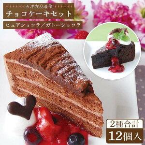 【ふるさと納税】冷凍ケーキ チョコレートケーキ2種計12個セット(ピュアショコラ・ガトーショコラ)五洋食品産業 AQD006