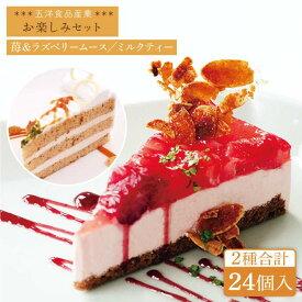 【ふるさと納税】冷凍ケーキ 苺&ラズベリームース・ミルクティー2種計24個セット 五洋食品産業 AQD012