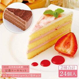 【ふるさと納税】冷凍ケーキ 人気の定番ケーキ2種計24個セット(生チョコ・ストロベリーショート)五洋食品産業 AQD013