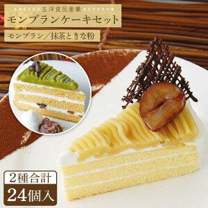 【ふるさと納税】冷凍ケーキ モンブランケーキ2種計24個セット(モンブラン・抹茶ときな粉)五洋食品産業 AQD015