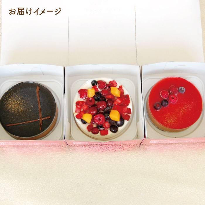 【ふるさと納税】冷凍ケーキホールケーキ3種セット(クワトロベリートルテ・ベルギーチョコムース・ショコラルージュ)五洋食品産業AQD017