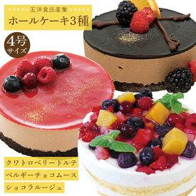 【ふるさと納税】冷凍ケーキ ホールケーキ3種セット(クワトロベリートルテ・ベルギーチョコムース・ショコラルージュ)五洋食品産業 AQD017