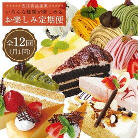 【ふるさと納税】冷凍ケーキ お楽しみ年間定期便!!(月1回計12回)五洋食品産業 AQD019