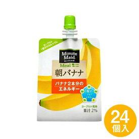 【ふるさと納税】ミニッツメイド 朝バナナ 1ケース24個 ARA005