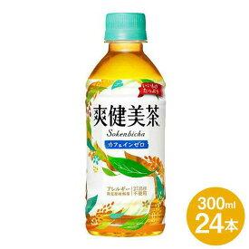 【ふるさと納税】爽健美茶 300mlPET ペットボトル 24本セット お茶 酒屋いとう ARA046