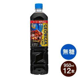 【ふるさと納税】即納 ジョージア カフェ ボトルコーヒー 無糖 950mlPET 1ケース12本 ARA069