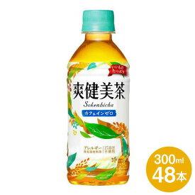 【ふるさと納税】爽健美茶 300mlPET ペットボトル 48本セット お茶 酒屋いとう ARA072