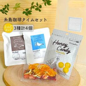 【ふるさと納税】糸島珈琲タイムセット ミニ(C)/ ドリップバッグコーヒ 季節のドライフルーツ HoneyCandy MDL ASD003