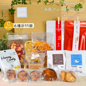 【ふるさと納税】【お中元対象】 糸島ティータイムセット(C)/ シナモンティー コーヒー ドライフルーツ 蜂蜜キャンディ焼き菓子 MDL ASD007