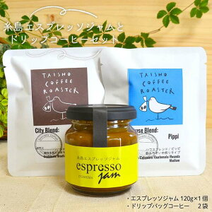【ふるさと納税】糸島エスプレッソジャムとドリップバッグコーヒーのセット MDL ASD013