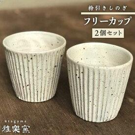 【ふるさと納税】粉引しのぎフリーカップ 2個セット[唐津焼]_雅樂窯 [ASE006]