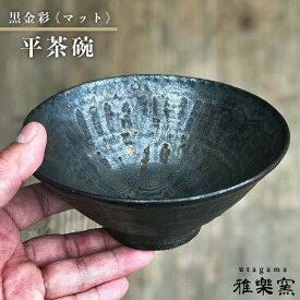【ふるさと納税】黒金彩平茶碗(マット)[唐津焼]_雅樂窯 [ASE008]