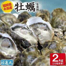 【ふるさと納税】福岡県糸島産・殻付き牡蠣 生食用 2kg(25粒前後)日進丸 AWA005-7