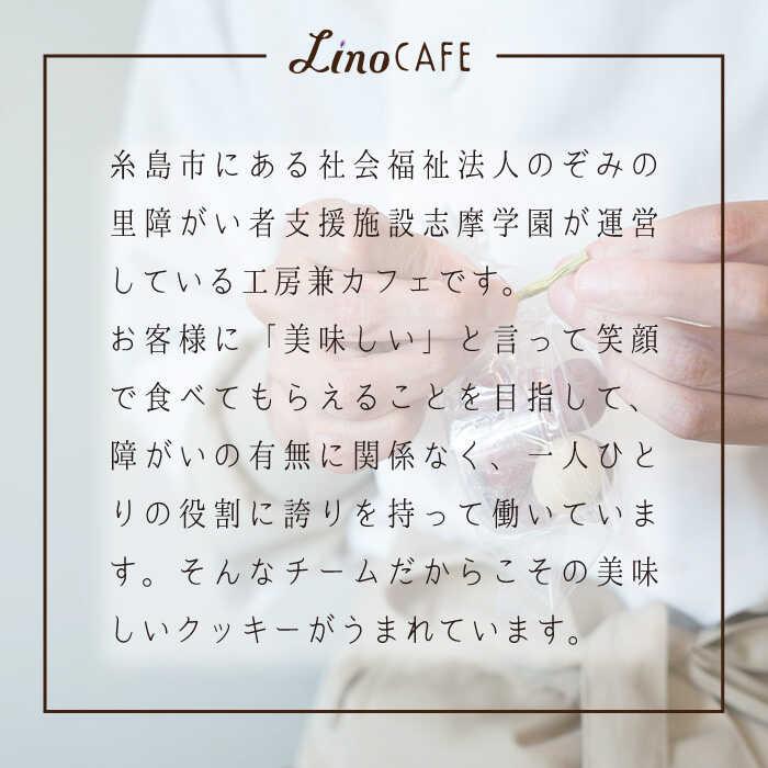 【ふるさと納税】LinoCAFEこだわりの焼き菓子ギフト[AXI001]