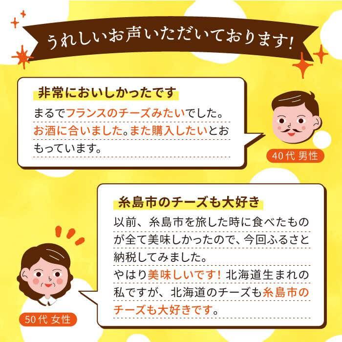 【ふるさと納税】糸島産生乳100%使用手作り熟成チーズ「コハク」食べ比べセットTAKAYC001