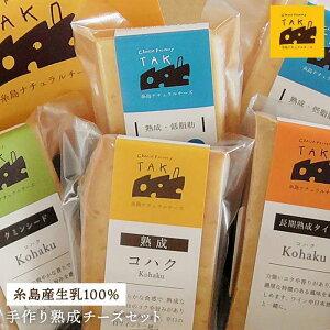 【ふるさと納税】糸島産生乳100%使用 手作り熟成チーズ「コハク」食べ比べセット TAK AYC001