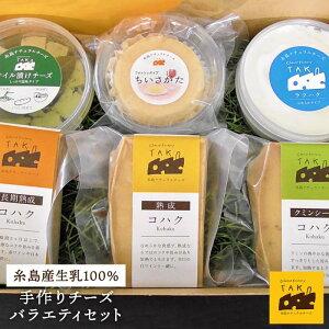 【ふるさと納税】【2021年2月以降順次発送】糸島産生乳100%使用 手作りチーズ バラエティセット 糸島ナチュラルチーズ製造所TAK-タック- AYC002
