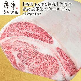 【ふるさと納税】『緊急生産者支援特別企画』佐賀牛リブロースステーキ1.2kg(300g×4枚)最高級部位リブロース