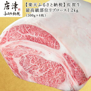 【楽天ふるさと納税】『緊急生産者支援特別企画」佐賀牛リブロースステーキ1.2kg(300g×4枚)最高級部位リブロース