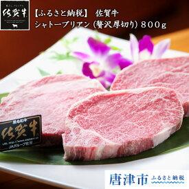 【ふるさと納税】シャトーブリアン(厚切り)800g