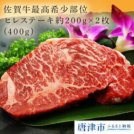 【ふるさと納税】 佐賀牛最高希少部位ヒレステーキ約200g×2枚(400g)