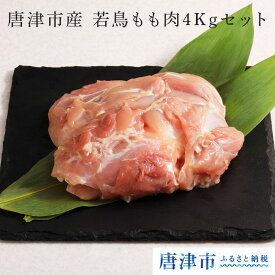 【ふるさと納税】唐津市産 若鳥もも肉4Kgセット