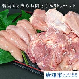【ふるさと納税】唐津市産 若鳥もも肉むね肉ささみ6Kgセット