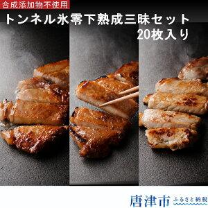 【ふるさと納税】トンネル氷零下熟成ハム・ソーセージセット TF-J