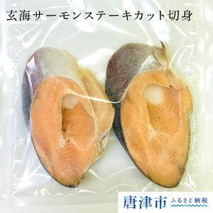 【楽天ふるさと納税】 玄海サーモンステーキカット切身【楽天】