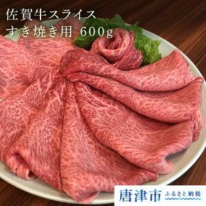 【ふるさと納税】佐賀牛 ももスライス すき焼き用600g