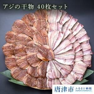 【ふるさと納税】 【いろは島料理長厳選】アジの干物 40枚セット【唐津産】