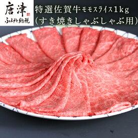 【ふるさと納税】特選A5ランク 佐賀牛モモスライス1kg すき焼きしゃぶしゃぶ用
