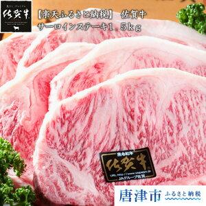 【ふるさと納税】サーロインステーキ1.5kg 和牛 ご褒美に ギフト用 300g×5枚