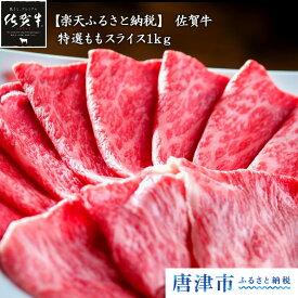 【ふるさと納税】 特選ももスライス1kg すき焼き 焼肉 和牛 肉 牛肉
