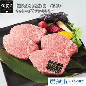【ふるさと納税】シャトーブリアン600g 和牛 ご褒美に ギフト用 150g4枚
