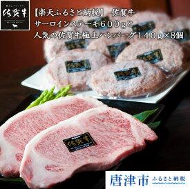 【ふるさと納税】サーロインステーキ600gと人気の佐賀牛極上ハンバーグ140g×8個