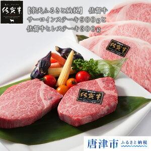 【ふるさと納税】サーロインステーキ900gと佐賀牛ヒレステーキ300g