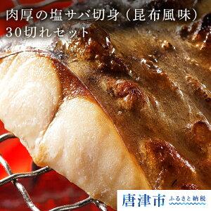 【ふるさと納税】肉厚の塩サバ切身(昆布風味)30切れセット さば 鯖