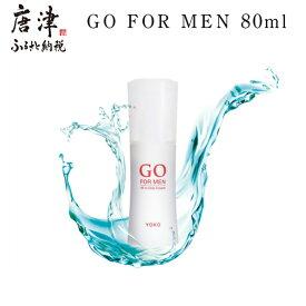 【ふるさと納税】GO FOR MEN オールインワンクリーム 80ml 化粧品 スキンケア メンズコスメ