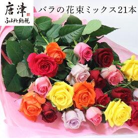 【ふるさと納税】 【産地直送】バラの花束 ミックス 21本 50cm以上の薔薇を厳選
