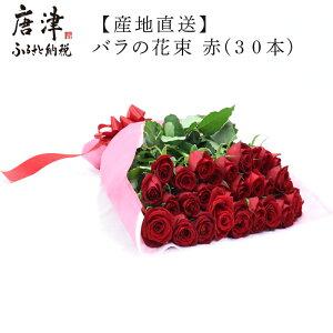 【ふるさと納税】 【産地直送】バラの花束 赤 30本 最高品質の薔薇を厳選