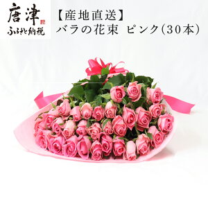 【ふるさと納税】 【産地直送】バラの花束 ピンク 30本 最高品質の薔薇を厳選